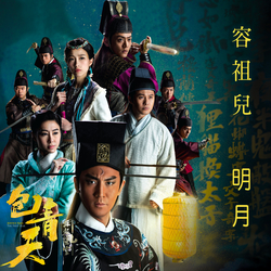 """Cover image for The Brightness of My Heart (Theme from TV Drama """"Justice Bao: The First Year"""") / 明月 (剧集 """"包青天再起风云"""" 主题曲) / 明月 (劇集 """"包青天再起風雲"""" 主題曲)"""