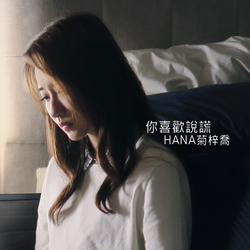 """Cover image for Liar (Ending theme from TV Drama """"Of Greed And Ants"""") / 你喜欢说谎 (剧集 """"黄金有罪"""" 片尾曲) / 你喜歡說謊 (劇集 """"黃金有罪"""" 片尾曲)"""