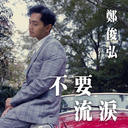 "Cover image for No More Tears (Interlude from TV Drama ""Forensic Heroes IV"") / 不要流泪 (剧集 ""法证先锋IV"" 插曲) / 不要流淚 (劇集 ""法證先鋒IV"" 插曲)"