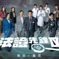"Cover image for Secrets and Lies (Theme from TV Drama ""Forensic Heroes IV"") / 圆谎 (剧集""法证先锋IV""主题曲) / 圓謊 (劇集 ""法證先鋒IV"" 主題曲)"