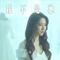 "Cover image for The Second Choice (Ending Theme from TV Drama ""Forensic Heroes IV"") / 我不是她 (法证先锋IV 片尾曲) / 我不是她 (法證先鋒IV 片尾曲)"
