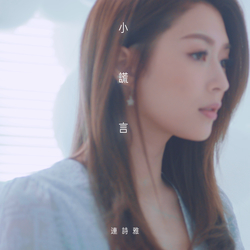 """Cover image for Little Lies (Theme from TV Drama """"Life After Death"""") / 小谎言 (那些我爱过的人 主题曲) / 小謊言 (那些我愛過的人 主題曲)"""
