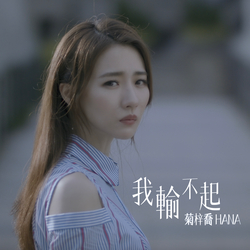 """Cover image for I Don't Want to Lose (Ending Theme from TV Drama """"Life After Death"""") / 我输不起 (那些我爱过的人 片尾曲) / 我輸不起 (那些我愛過的人 片尾曲)"""