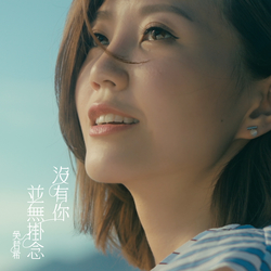 """Cover image for I Don't Miss You at All (Interlude from TV Drama """"Life After Death"""") / 没有你并无挂念 (那些我爱过的人 插曲) / 沒有你並無掛念 (那些我愛過的人 插曲)"""