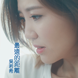 """Cover image for The Longest Distance (Ending Theme from TV Drama """"Death By Zero"""") / 最远的距离 (剧集 """"杀手"""" 片尾曲) / 最遠的距離 (劇集 """"殺手"""" 片尾曲)"""