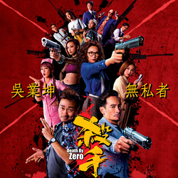 """Cover image for Unselfish (Theme from TV Drama """"Death By Zero"""") / 无私者 (剧集 """"杀手"""" 主题曲) / 無私者 (劇集 """"殺手"""" 主題曲)"""