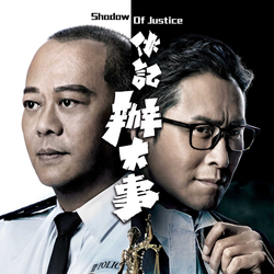 """Cover image for Right Or Wrong (Theme from TV Drama """"Shadow of Justice"""") / 对与错 (剧集《伙记办大事》主题曲) / 對與錯 (劇集《伙記辦大事》主題曲)"""
