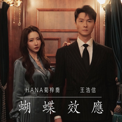 """Cover image for Butterfly Effect (Interlude from TV Drama """"Murder Diary"""") / 蝴蝶效应 (剧集《刑侦日记》插曲) / 蝴蝶效應 (劇集《刑偵日記》插曲)"""