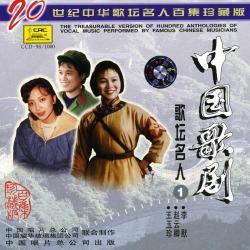 Cover image for Three Famous Chinese Opera Singers (San Wei Zhong Guo Ge Ju Ge Tan Ming Ren)