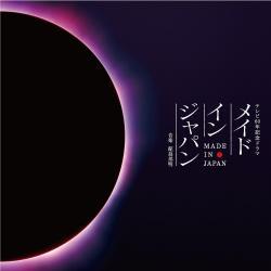 Cover image for TV 60 years memorial Drama MADE IN JAPAN Original Soundtrack