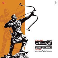 Cover image for Arashe Kamangir - Music & Poetry of Mazandaran