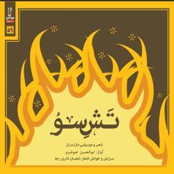 Cover image for Tashe Soo - Music & Poetry of Mazandaran