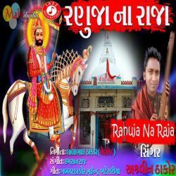 Cover image for Ranuja Na Raja - Single