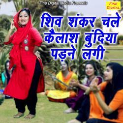 Cover image for Shiv Shanker Chale Kailash Bundiya Padne Lagi - Single