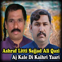 Cover image for Aj Kale Di Kaihri Yaari