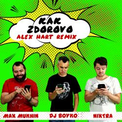 Cover image for Kak Zdorovo (Alex Hart Remix)