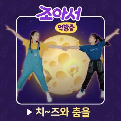 """Cover image for Cheese Dance [From """"Jo's Mukbang Diary (Original Tooniverse Web Drama Soundtrack), Pt. 1""""]"""