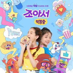 Cover image for Jo's Mukbang Diary (Original Tooniverse Web Drama Soundtrack)