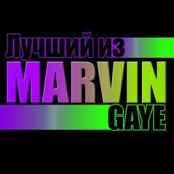 Cover image for Лучший из Marvin Gaye